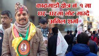 काठमाडौ १ मा बामगठबन्धनका अनिल शर्मा  | Anil Sharma Kathmandu 1