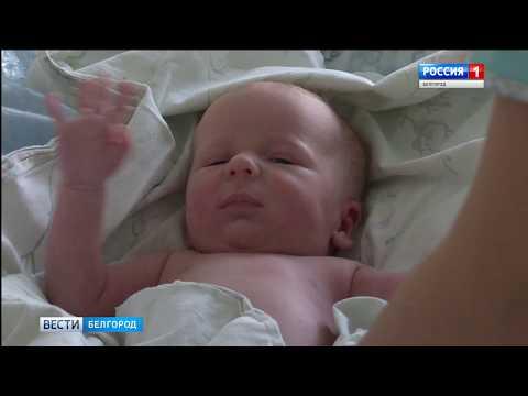 ГТРК Белгород - Уникальная методика поможет справиться с угрозой выкидыша