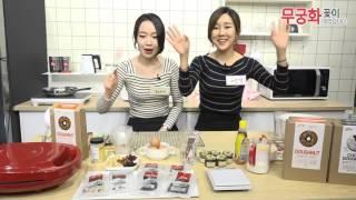 [브레드가든]건강도넛 몽땅세트 도넛메이커(5분)