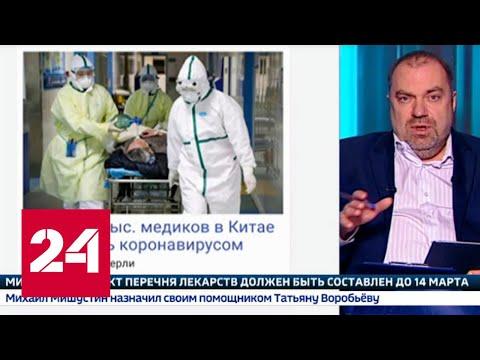 Распространение коронавируса в мире: мнение экспертов - Россия 24