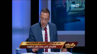 على هوى مصر | اللقاء الكامل للنائب خالد ابو بكر وحديثه عن حلول للإقتصاد المصري