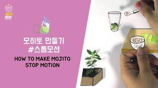 #스톱모션 모히토 만드는 법 How to make mojito #stopmotion | 밀키베이비