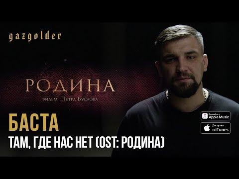 Баста - Там, где нас нет (OST Родина)