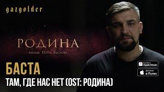 Баста - Там где нас нет (Саундтрек к фильму Родина)