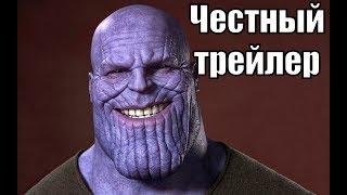 Честный трейлер - Мстители: Война Бесконечности