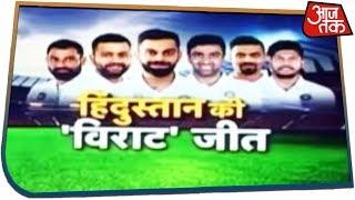 Pune Test: इन पांच पराक्रमियों की बदौलत Team India के नाम हुई सीरीज!