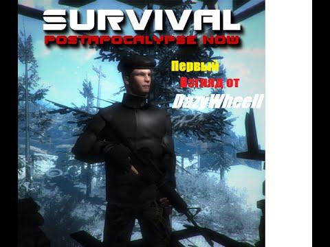 скачать survival postapocalypse now v024a