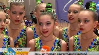 Около тысячи спортсменок приехали в Сочи на Чемпионат и Первенство России по эстетической гимнастике