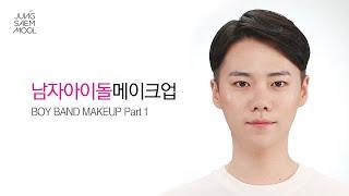 [INTENSIVE] #13 남자아이돌 메이크업 Part1 K-Beauty K-Drama