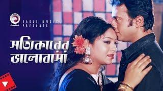 Sottikarer Bhalobasha   Movie Scene   Riaz   Shabnur   Hridoye…