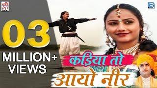 जैसल राजा के जीवन का सुपरहिट गीत | Prakash Mali और Kushal Barath की आवाज में | Kadiya To Aayo Neer