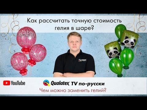 QTVR 11. Чем можно заменить гелий? Как рассчитывать количество гелия для воздушных шаров?