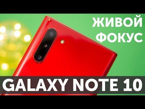 Камера Samsung Galaxy Note 10 ЖИВОЙ ФОКУС ВИДЕО тест с размытием фона 1080p 30fps