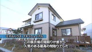 アイフルホームが福島県で提供する「母心のいい家み~つけた♪」毎回、実...