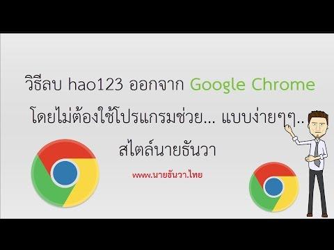 วิธีลบ hao123 ออกจาก Google Chrome โดยไม่ต้องใช้โปรแกรมช่วย 100%
