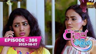 Ahas Maliga | Episode 386 | 2019-08-07 Thumbnail