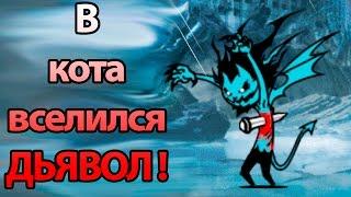В кота вселился ДЬЯВОЛ ! ( Battle Cats )