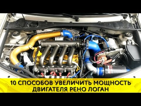 Logan Up #7: Как увеличить мощность двигателя Рено Логан / Сандеро