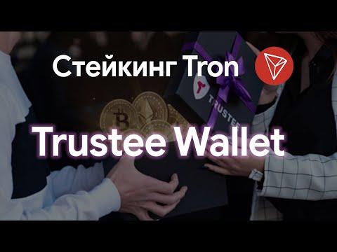 Стейкинг TRX уже в Trustee Wallet🤑
