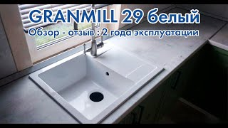 Обзор GRANMILL отзыв: кухонная мойка Гранмилл 29. Эксплуатация 2 года