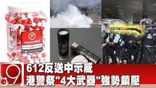 612反送中示威 港警祭「4大武器」強勢鎮壓《9點換日線》2019.06.13