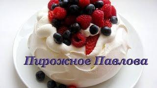 Павлова пирожное!