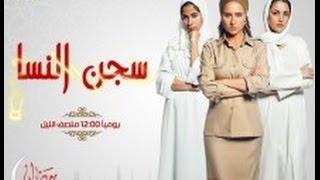 مسلسل سجن النسا - الحلقة ( 2 ) الثانية  - بطولة نيللى كريم - Sagn Al Nasa Series Episode 02