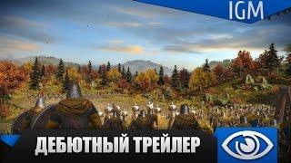 Total War Battles: KINGDOM - Дебютный трейлер