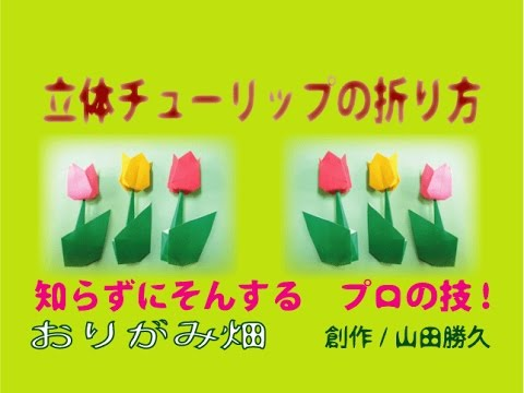 春の花折り紙の折り方立体 ...