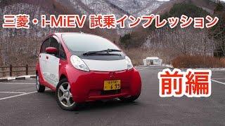 三菱i-MiEV 試乗インプレッション 前編 Mitsubishi i-MiEV review