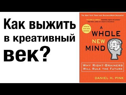 """Как выжить в креативный век? Книга """"A Whole New Mind"""""""