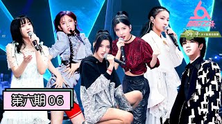 [ENG SUB] [The Coming One III] The Second Stage Evaluation-The Girls Are Giving Their All