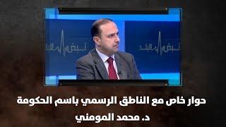 حوار خاص مع الناطق الرسمي باسم الحكومة د. محمد المومني