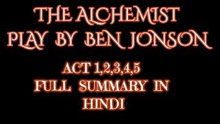 The Alchemist Play by Ben Jonson || Full Story Summary in Hindi  || Act 1,2,3,4,5. ||