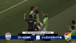 【第98回天皇杯 3回戦】ヴィッセル神戸 vs ジェフユナイテッド千葉 ダイジェスト