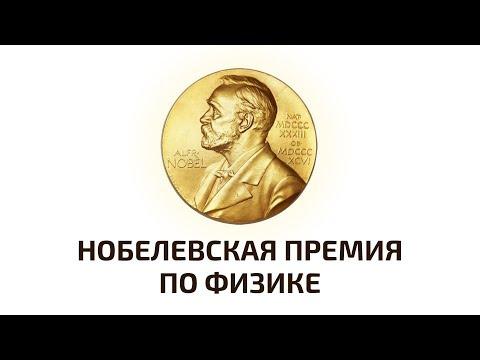 Нобелевская премия 2018...