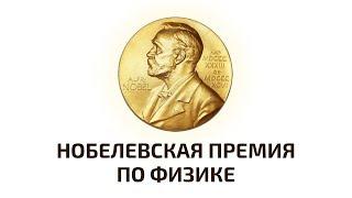 Нобелевская премия 2018 по физике. Объявление лауреатов. Прямая трансляция