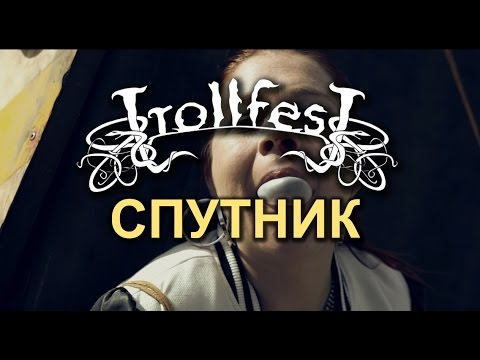 TrollfesT - Спутник (Sputnik) (OFFICIAL MUSIC VIDEO)