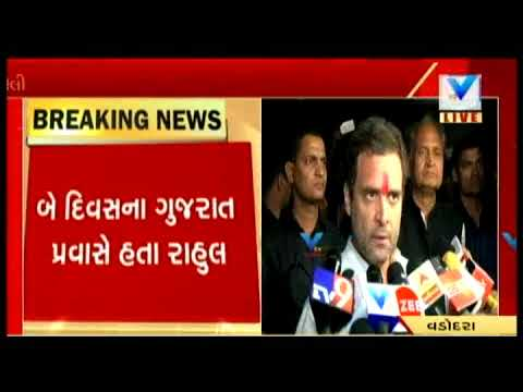 Gujarat Elections 2017 : Rahul Gandhi reaches vadodara airport to Going Delhi | Vtv News