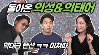 한국 의성, 의태어가 진짜 이렇게 들린다고?!  역대급 웃다 쓰러짐 ㅋㅋㅋ