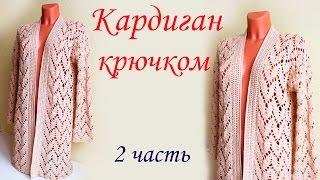 АЖУРНЫЙ КАРДИГАН  (2 часть )