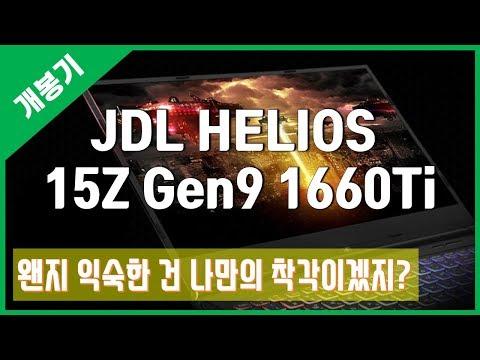 [개봉기] 왠지 익숙한 건 나만의 착각? ㅎ - JDL tech HELIOS 15Z Gen9 1660Ti SSD 256GB