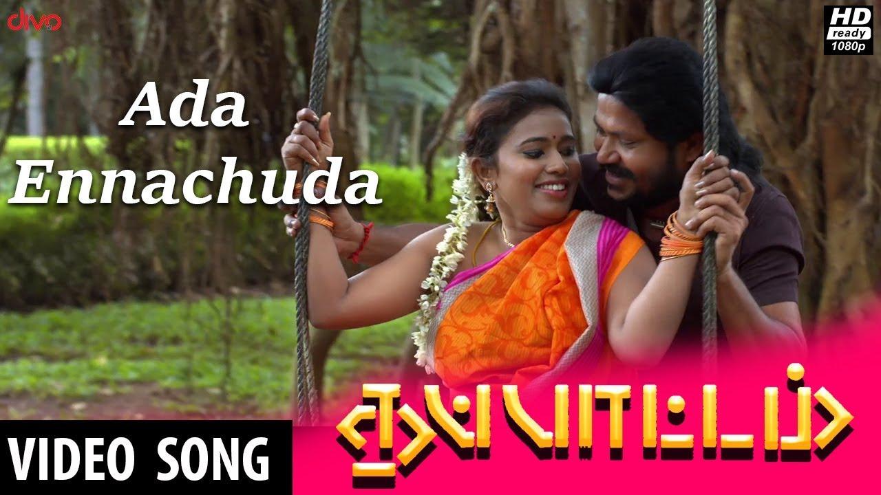 Download Pazhani 2008 Tamil movie mp3 songs