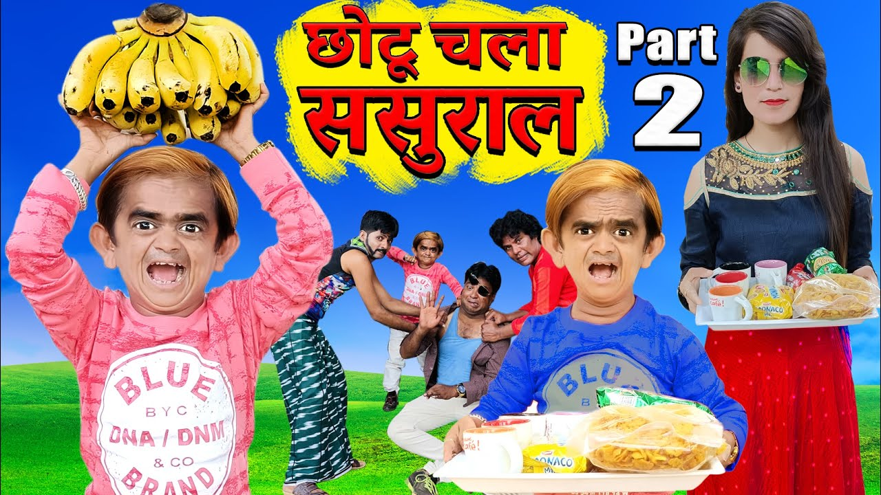 छोटू चले ससुराल Part 2 | CHOTU CHALE SASURAL PART2 | Khandesh Hindi Comedy | Chotu Dada Comedy Video