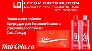 HairCola - кола-терапия (cola-therapy) для волос. Официальное видео