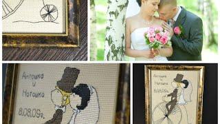Вышивка крестом: Свадебная метрика ЗАВЕРШЕНА