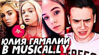 Реакция на Юлию Гамалий в Musical.ly (😍 Лучшие клипы блогеров в Musical.ly)
