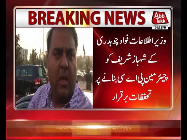 Fawad Chaudhry Exclusive Talk With AbbTakk
