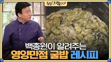 백종원, 영양만점 ′굴밥′ 레시피 공개! 집밥 백선생 33화