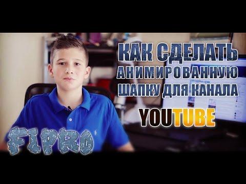 видео: Как сделать анимированную шапку для канала Ютуб